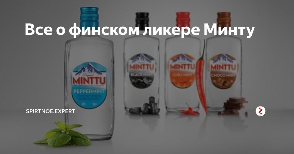 Ликер минту: вкусовые особенности, обзор линейки бренда, рекомендации по употреблению