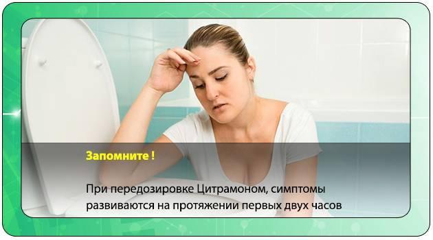 Какие могут быть симптомы и последствия передозировки цитрамоном? старый знакомый: цитрамон