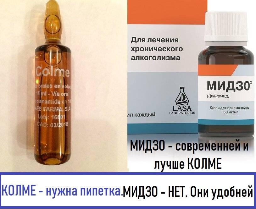 Кодирование препаратом колме в москве, кодирование от алкоголизма