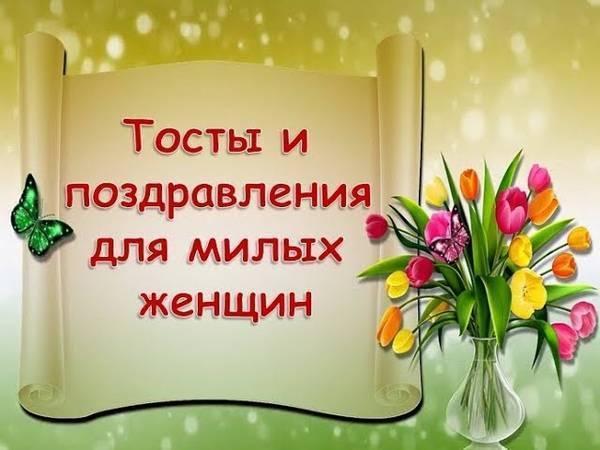 Тосты на 8 марта женщинам коллегам; прикольные короткие шуточные пожелания дамам