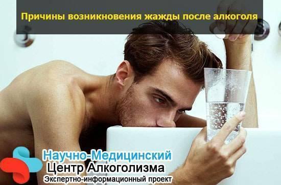 Почему с похмелья человеку хочется пить? основные причины