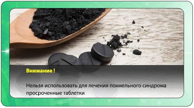 Активированный уголь от похмелья как принимать