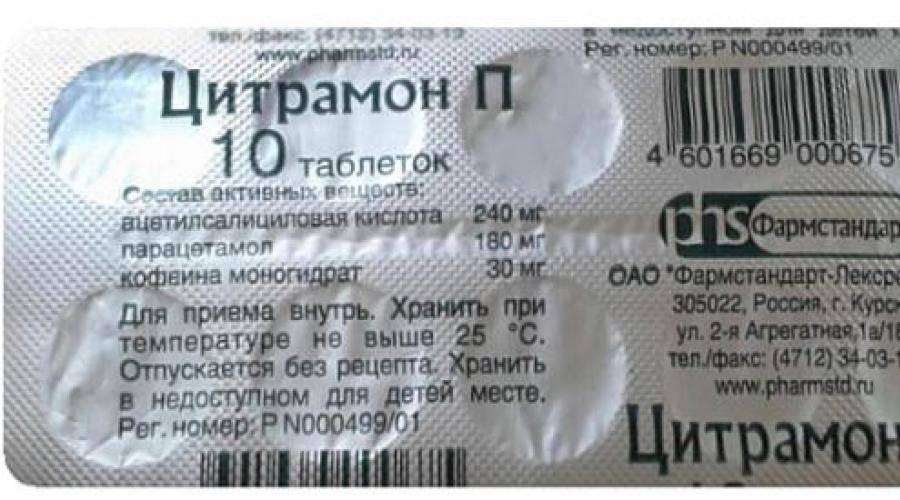 Передозировка цитрамоном - как действует, побочные эффекты, чем вреден препарат