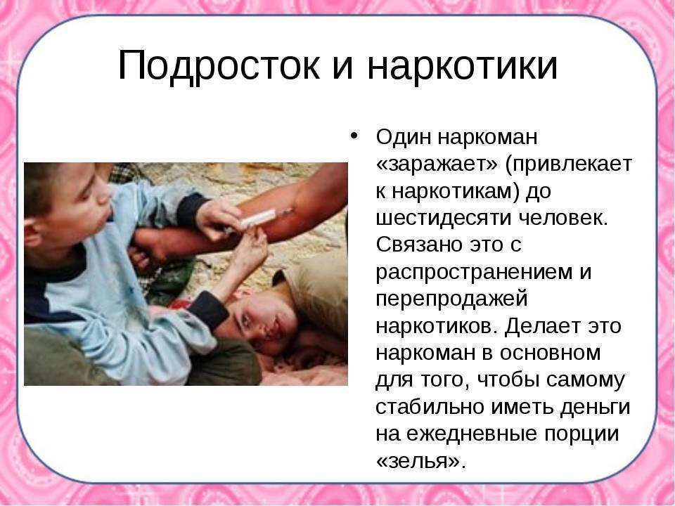 Как узнать, что ребенок принимает наркотики. признаки наркомана - классное руководство  - преподавание - образование, воспитание и обучение - сообщество взаимопомощи учителей педсовет.su