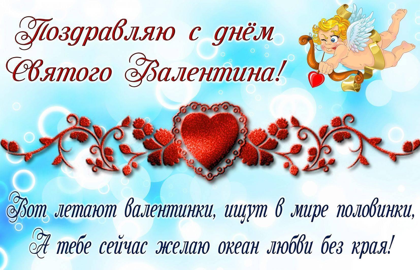 Поздравления с днем святого валентина - короткие для друзей, влюбленных