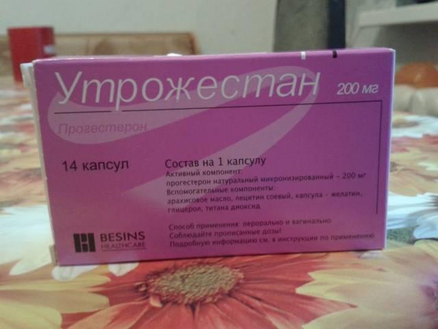 Схема отмены приема «утрожестана» при беременности