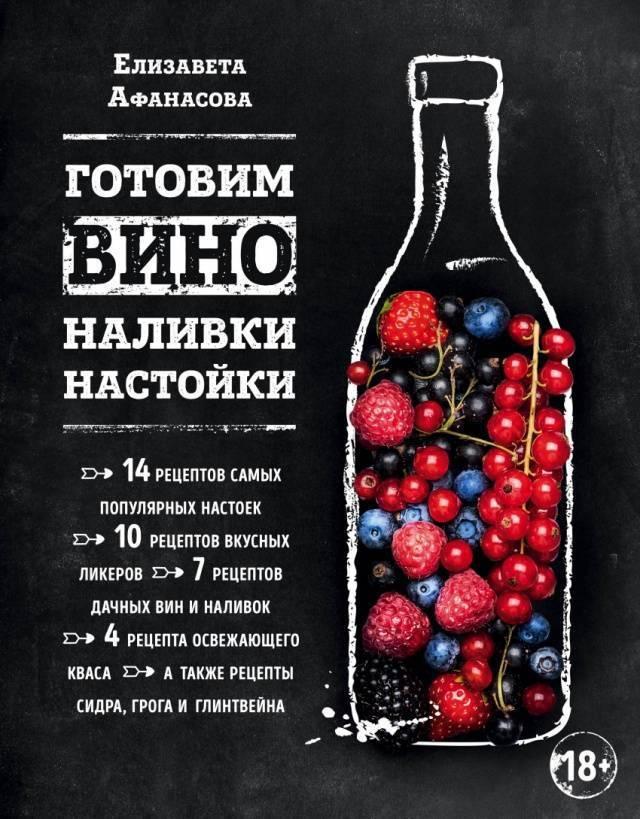 "Текст книги ""Вино, самогон, пиво, настойки, наливки. Варим, гоним, настаиваем. Просто в домашних условиях!"""