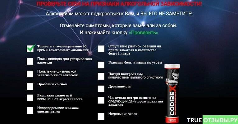 Препараты для кодирования от алкоголизма: медикаментозные лекарства, список чем кодируют от алкоголя