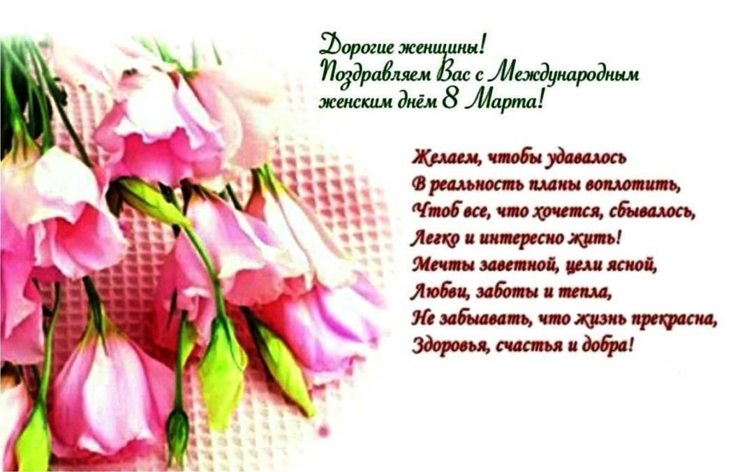 Тосты и поздравления на 8 марта