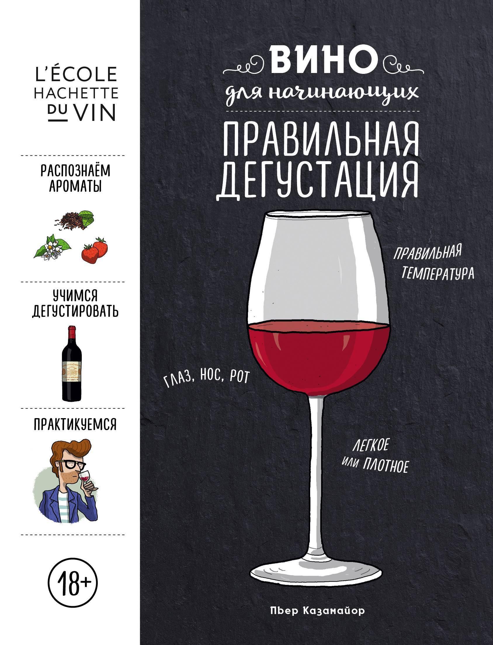 Вино мальбек (malbec): описание, отзывы, цена и стоимость