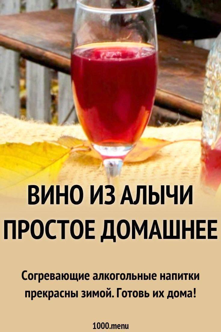Как в домашних условиях приготовить вкусное алычовое вино