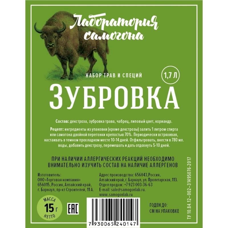 Зубровка – настойка из беловежской пущи