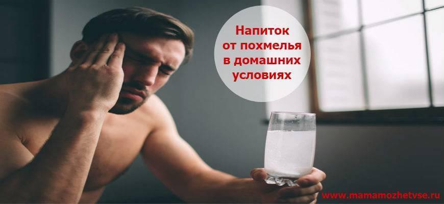 Самые действенные способы облегчения симптомов похмелья
