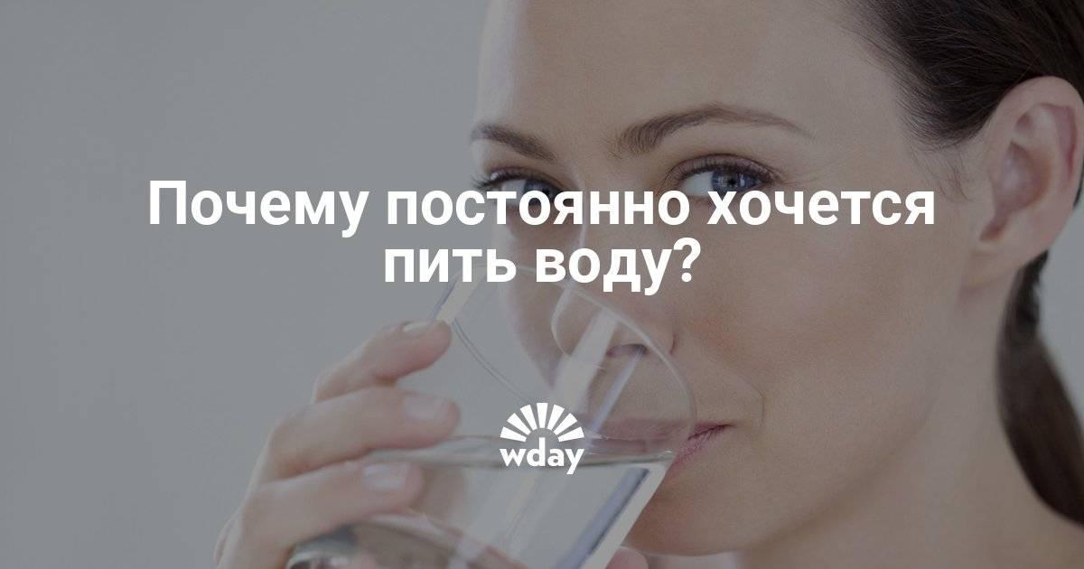 Пить холодную воду: можно ли и полезно ли выпивать, почему хочется, что будет, если попить при ангине, после еды?