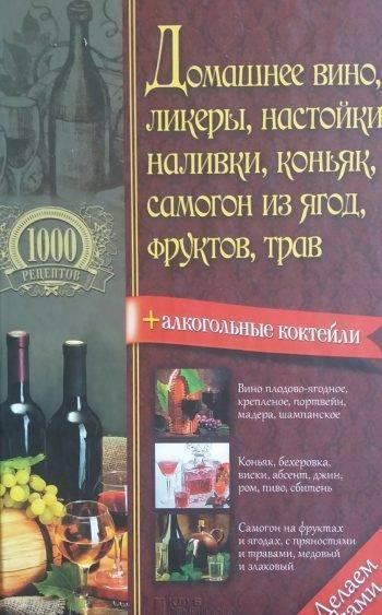 Читать книгу домашнее вино, ликеры, настойки, наливки, коньяк, самогон из ягод, фруктов, трав василий борщ : онлайн чтение - страница 1