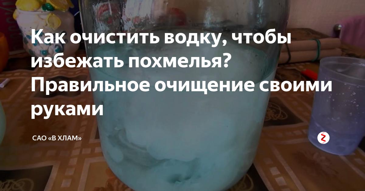 Очистка спирта в домашних условиях. промышленная очистка. спирт сырец