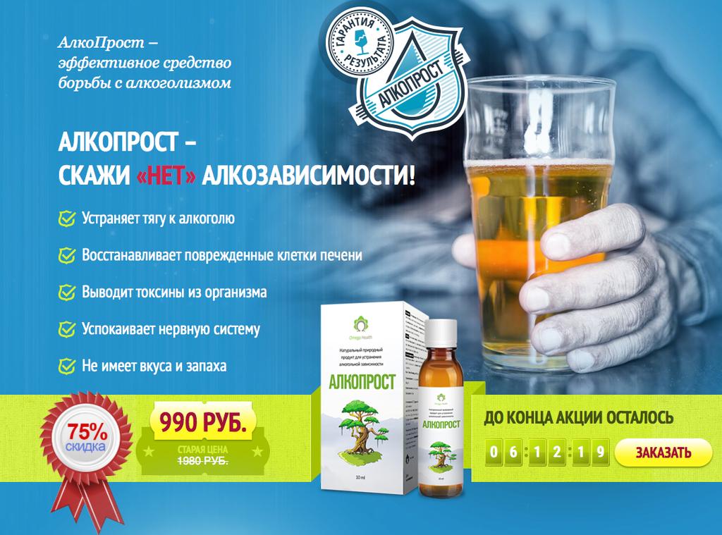 Препараты от алкоголизма: действие, виды, названия, обзор, рейтинг