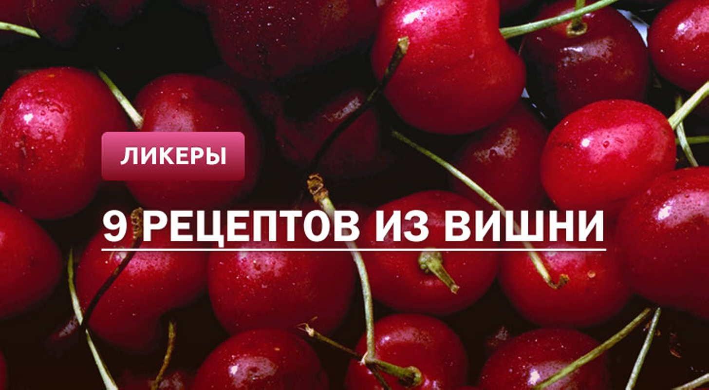 Вишнёвый ликёр домашний на поварёнок.ру