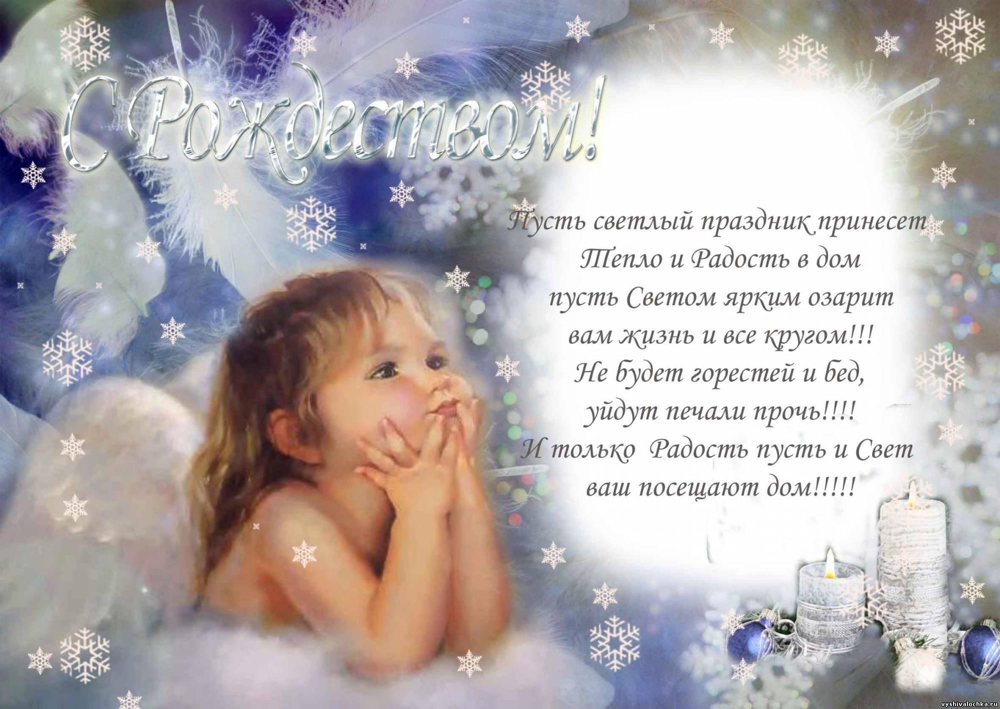 Душевные поздравления с рождеством христовым в стихах и прозе