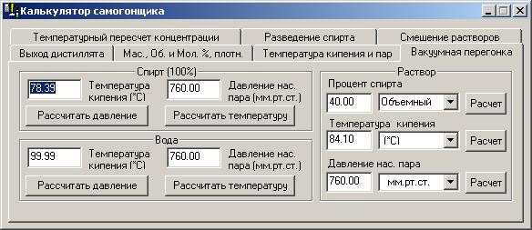 Онлайн калькулятор самогонщика и другие способы расчета. онлайн калькулятор самогонщика и другие способы расчета кипящая жидкость найти параметры в калькулятор