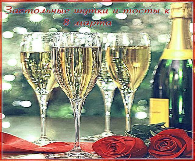 Тосты и поздравления с 8 марта