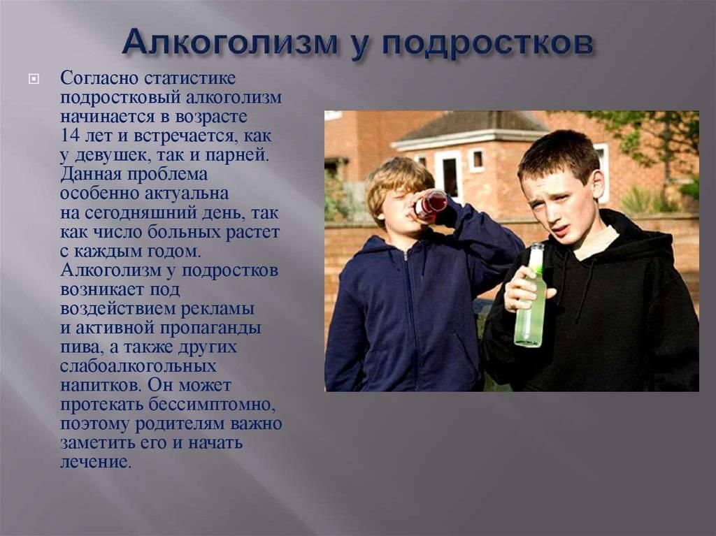 Влияние алкоголя на организм подростка. особенности проблемы