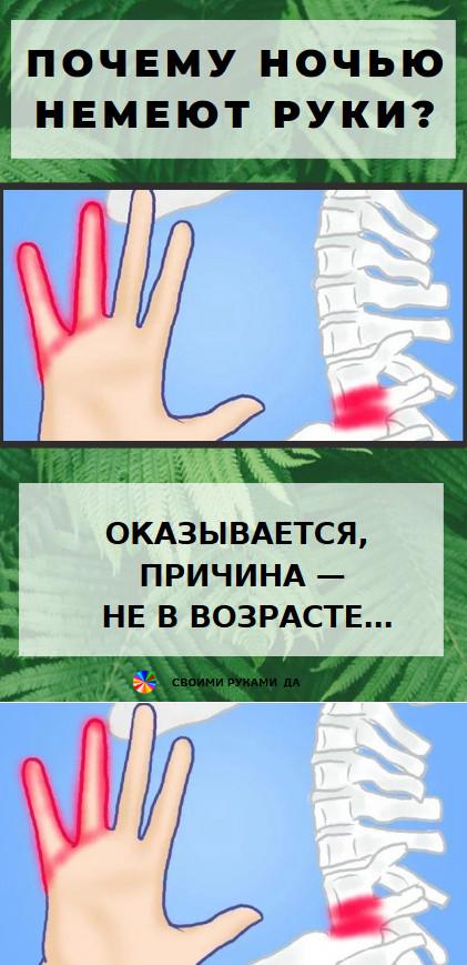 Похмелье онемели руки и лицо