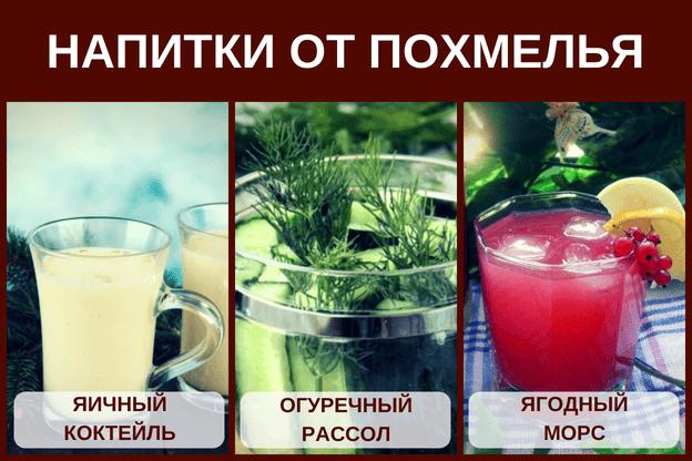 Что пить с похмелья или съесть, чтобы стало легче?