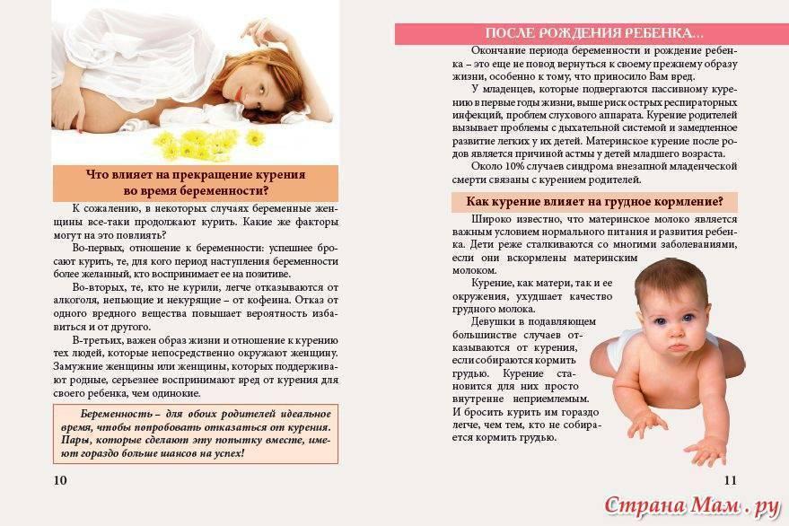 Курение при грудном вскармливании: последствия для малыша
