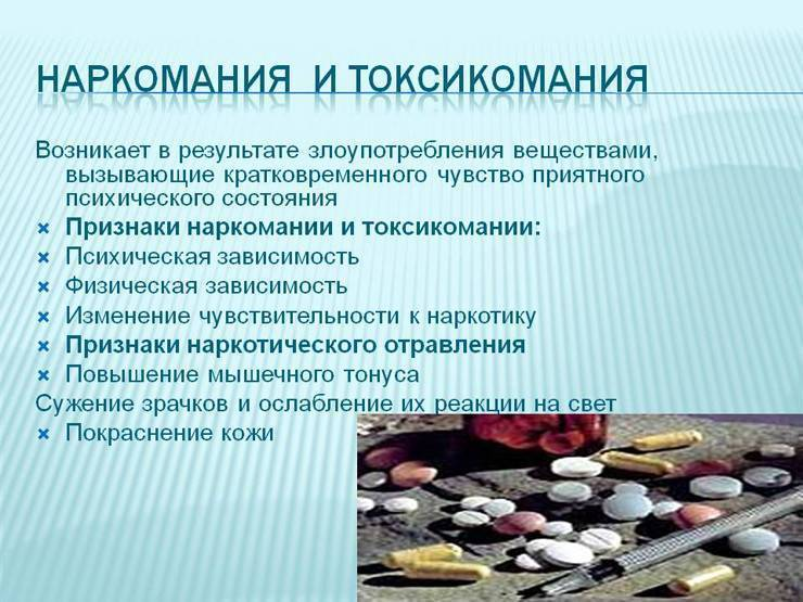 Признаки наркомании и токсикомании