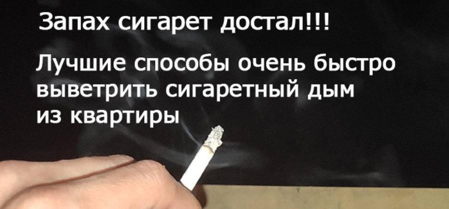 Как избавиться от запаха табака и сигарет в квартире: 27 способов | строительный блог вити петрова