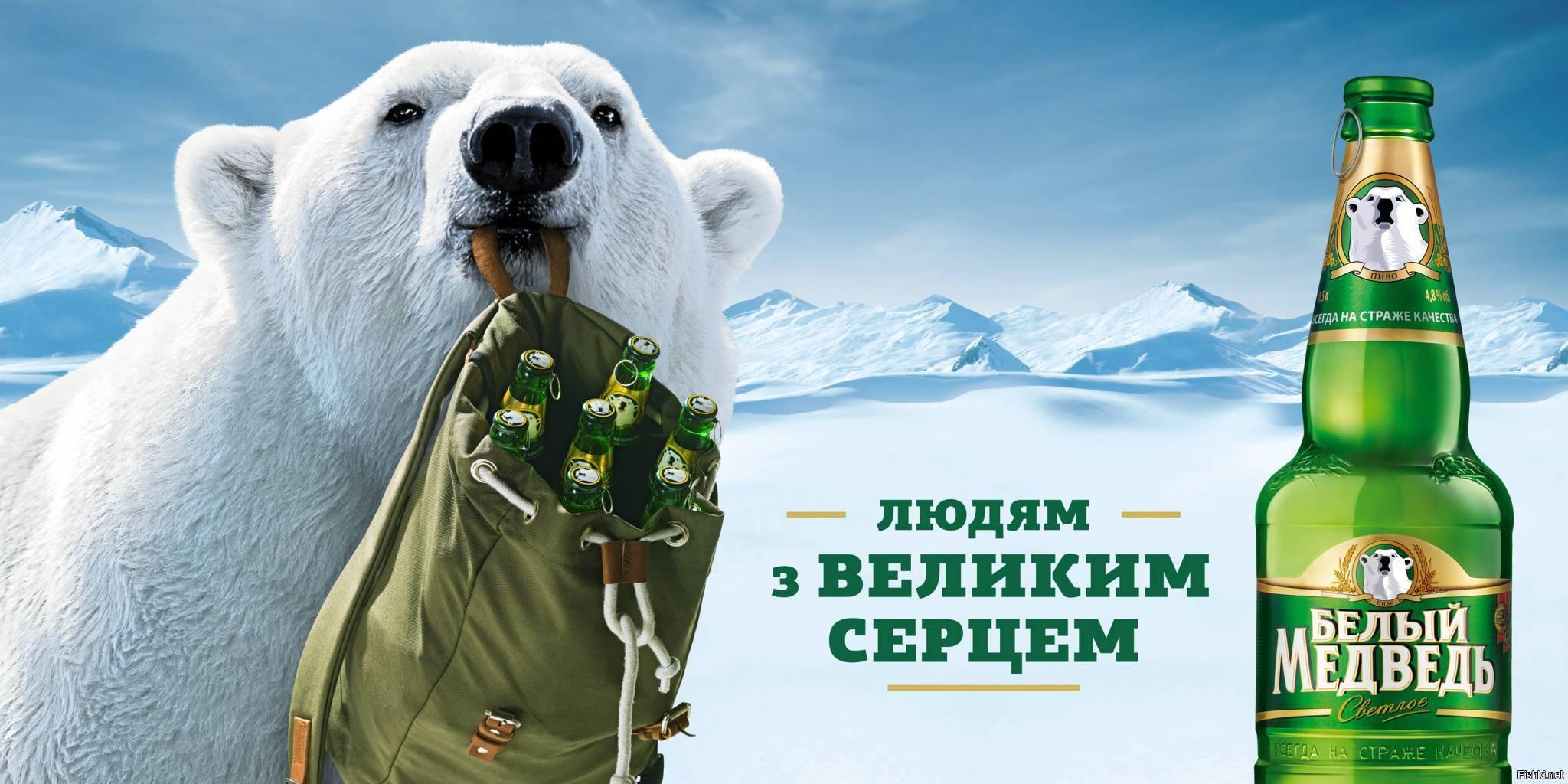 Обзор пива Белый Медведь