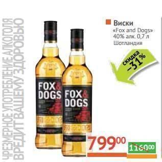 Обзор виски fox and dogs