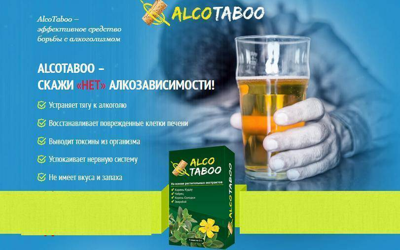 Рейтинг препаратов от алкоголизма | bezprivychek.ru