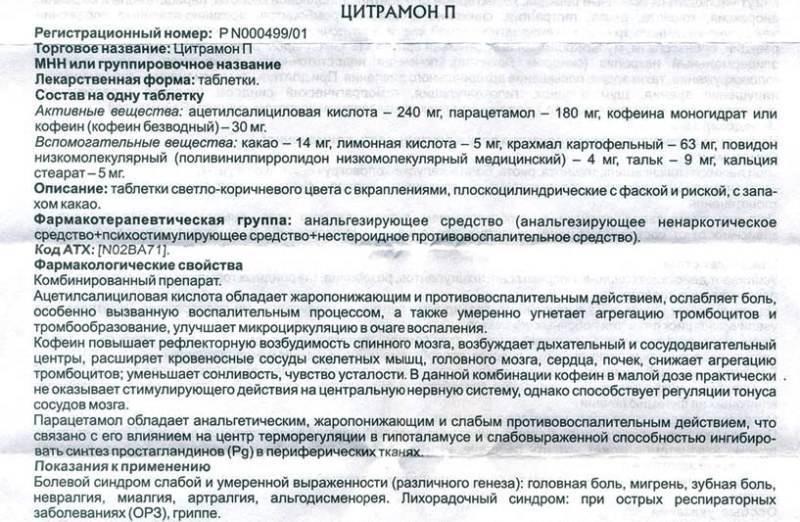 Передозировка цитрамоном: последствия отравления таблетками отравление.ру передозировка цитрамоном: последствия отравления таблетками