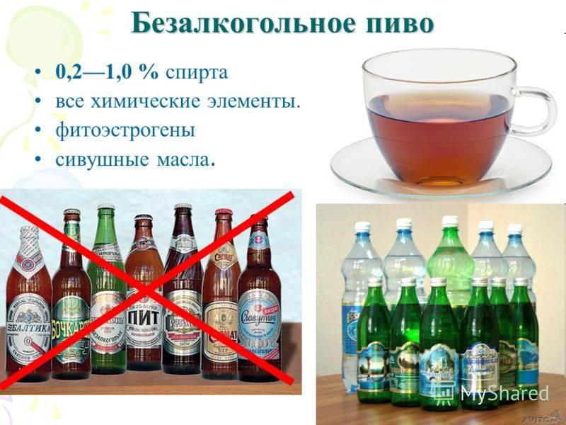 Можно пить безалкогольное пиво закодированным