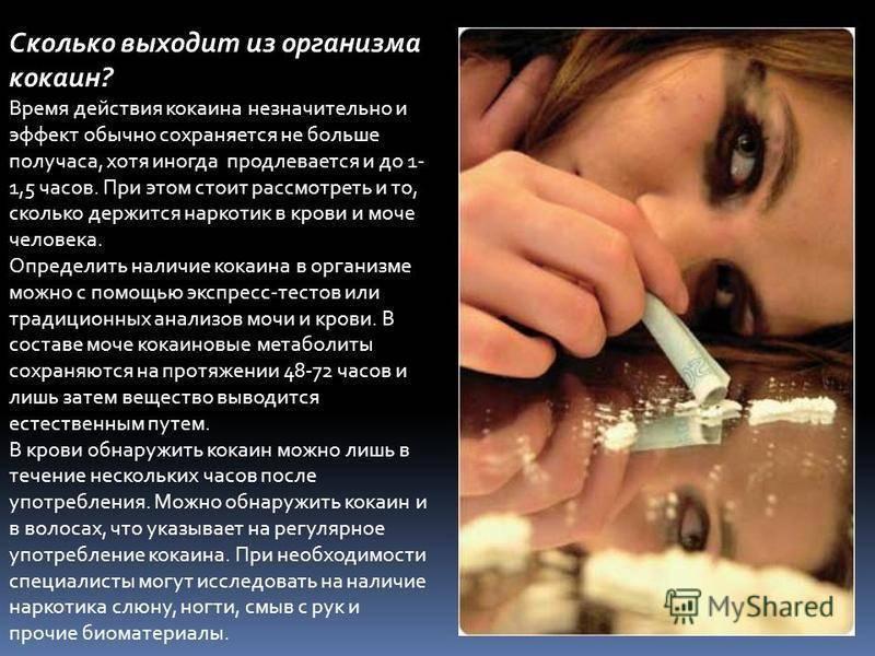Сколько держится наркотик соль в организме (крови, моче)?   центр лечения и реабилитации от наркомании и алкоголизма