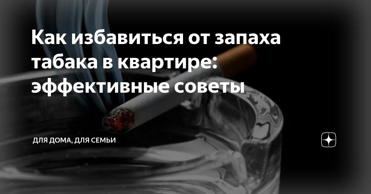 Как избавиться от запаха сигарет в квартире подручными средствами