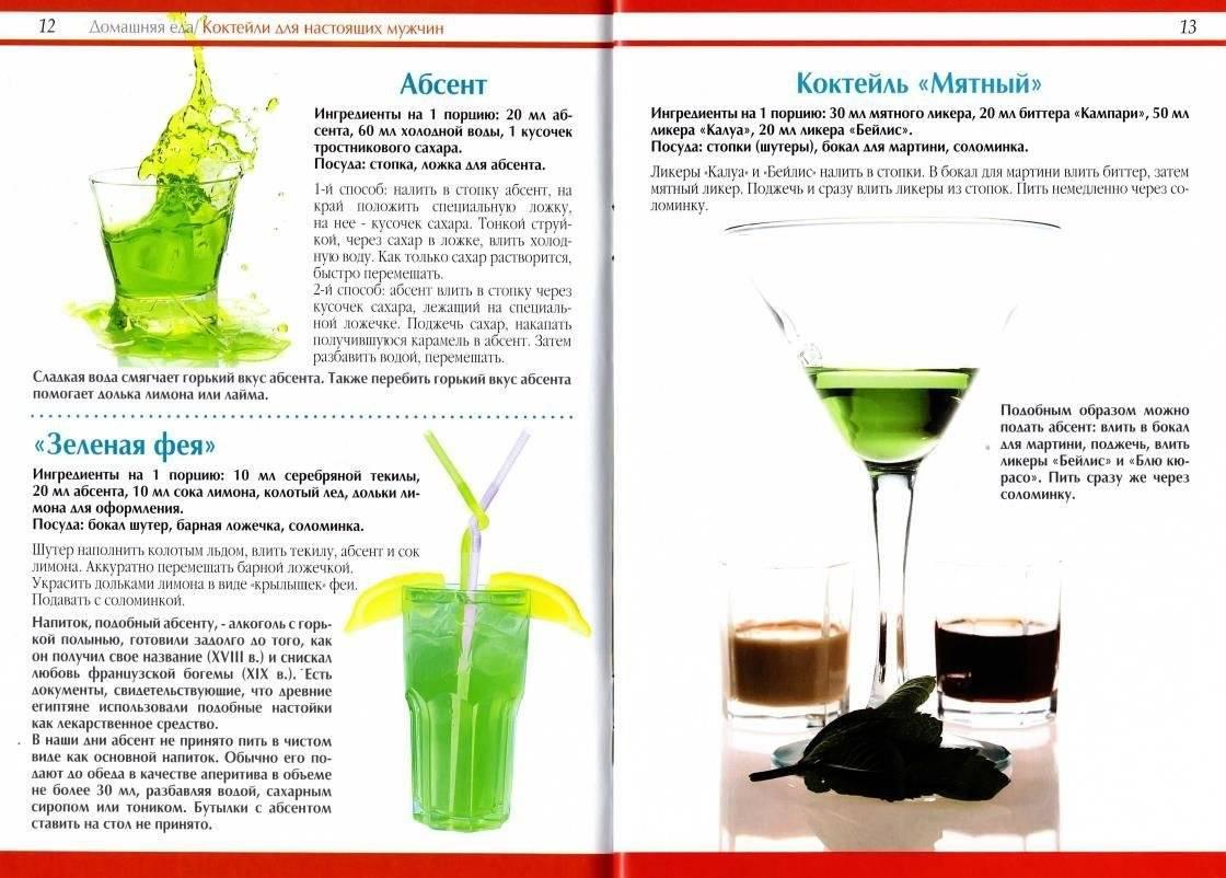 Домашние коктейли с абсентом. простые рецепты своими руками | про самогон и другие напитки ? | яндекс дзен