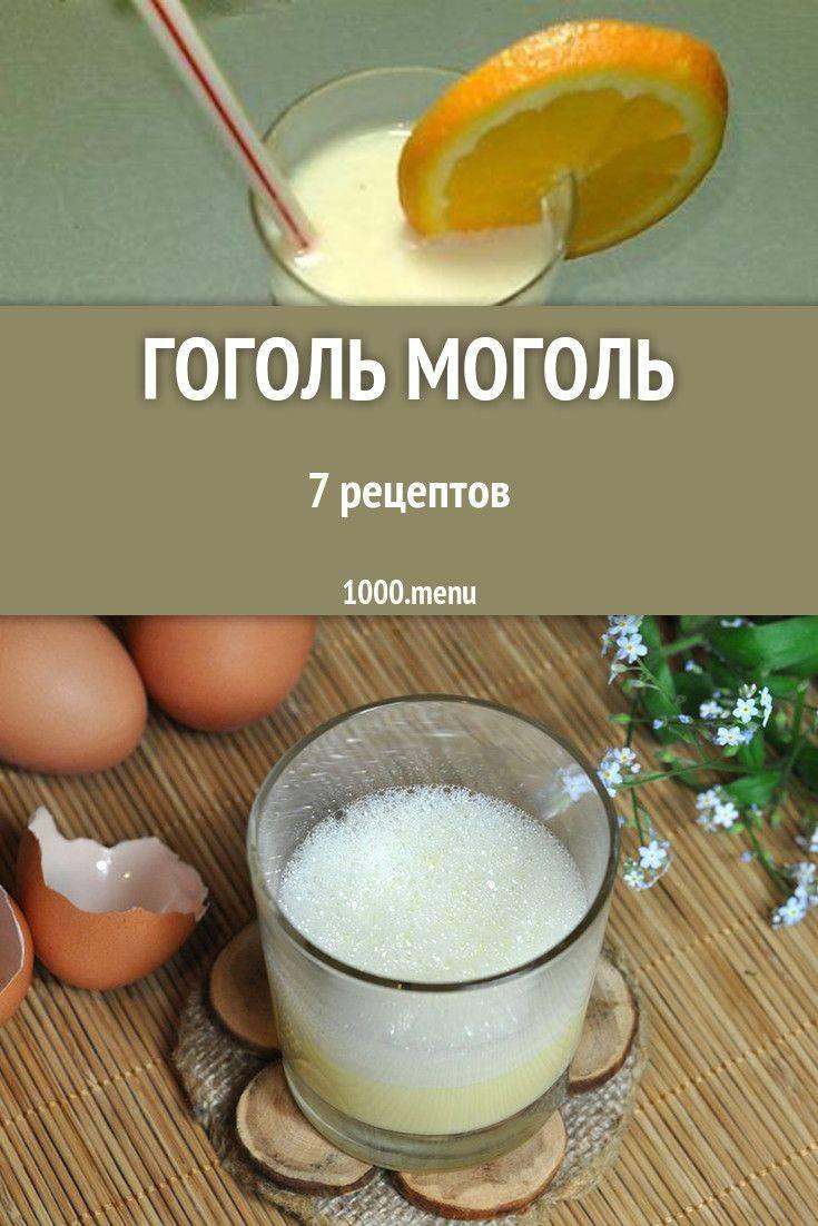 Как сделать гоголь моголь: 5 рецептов