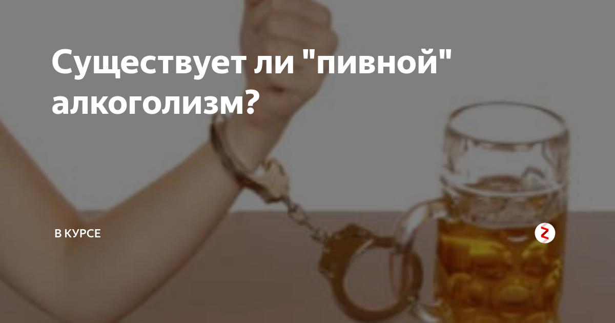 Пивной алкоголизм у мужчин и женщин симптомы и лечение