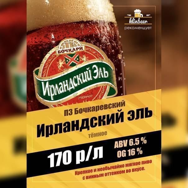 Чем эль отличается от пива
