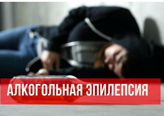 Можно ли при эпилепсии употреблять алкоголь и какие могут быть последствия