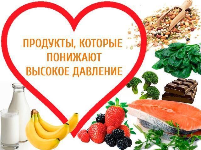 Список продуктов, которые понижают артериальное давление