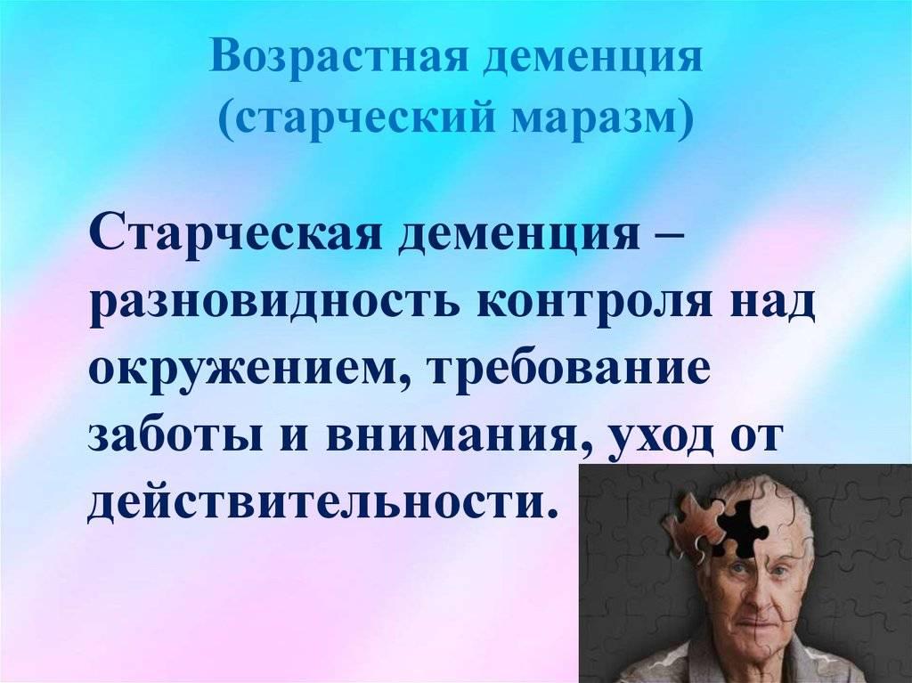 Старческая деменция (сенильное слабоумие, маразм): симптомы и признаки, лечение и прогноз, сколько живут с этой болезнью