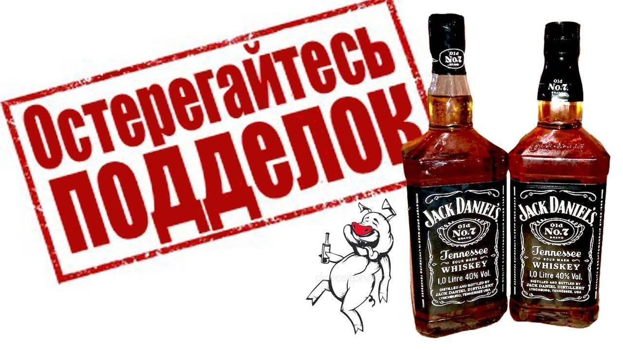 Как отличить настоящий джек дэниэлс от подделки по бутылке