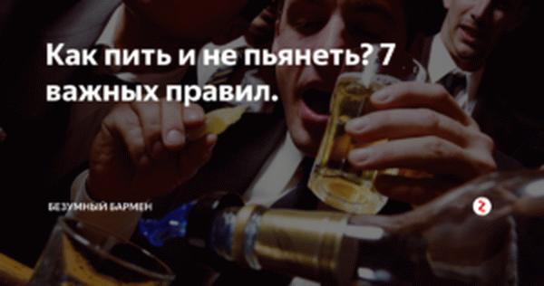 Что делать, чтобы быстро не пьянеть?