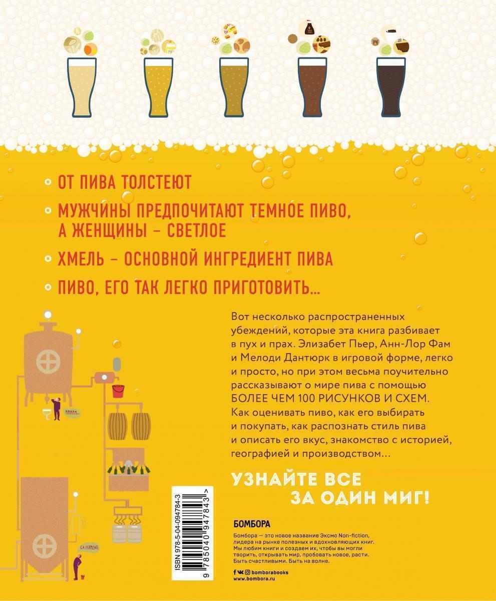Правда ли, что от пива толстеют? калорийность, состав и формула пенного напитка | про самогон и другие напитки ? | яндекс дзен