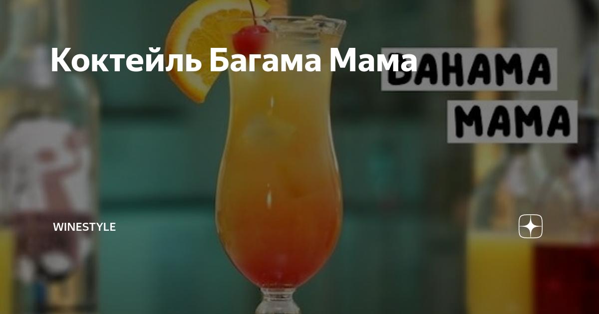 Коктейль багама-мама