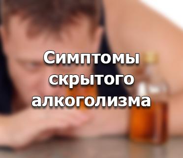 Латентный алкоголик — кто это. латентный алкоголик – кто это - в клинике